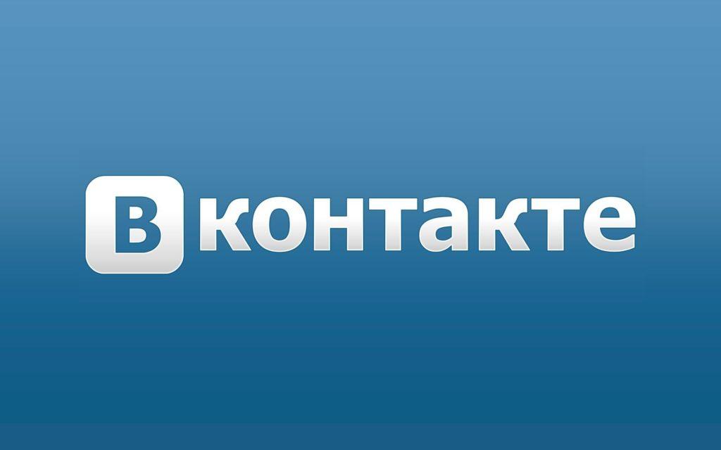 Официальная группа в ВКонтакте