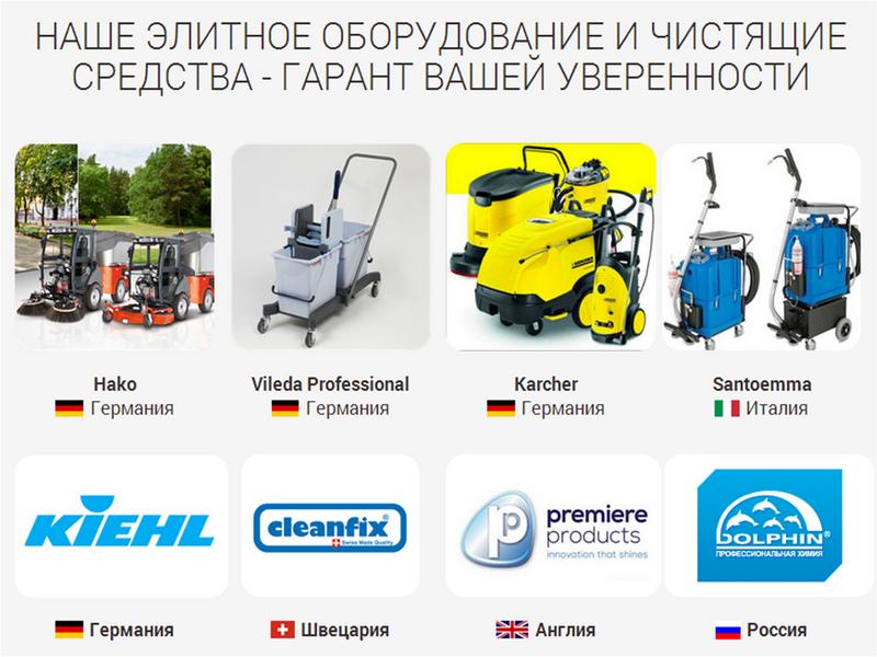 Профессиональный клининг в СПб - профессиональное оборудование