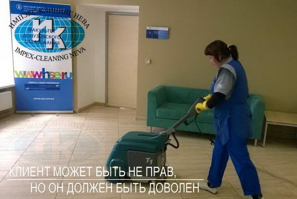 Профессиональная уборка учебных помещений с использованием специализированной техники