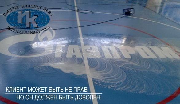 Уборка спортивного зала крупнейшей компании города